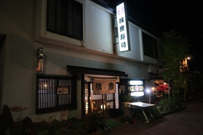 川湯温泉 味楽寿司