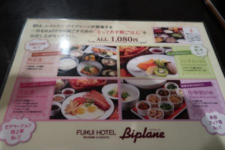 帯広 ふく井ホテル 朝食メニュー