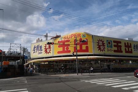 スーパー玉出 天下茶屋店