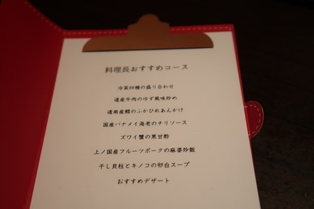 ラビスタ函館 中華 おすすめコース