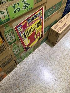 スーパー玉出名物 1円セール