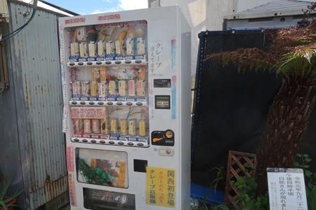 奈良 クレープ自販機