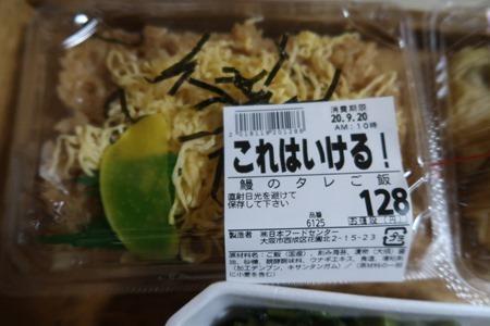 スーパー玉出 鰻のタレご飯