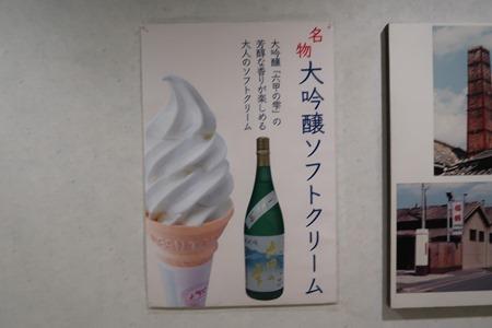 浜福鶴 大吟醸ソフトクリーム