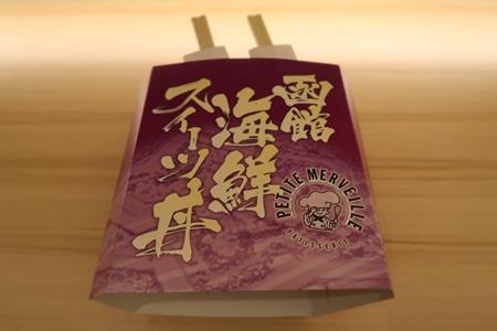 函館海鮮スイーツ丼