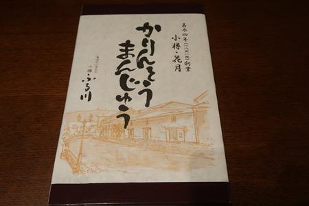小樽ふる川 かりんとう饅頭