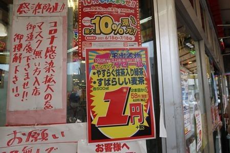 スーパー玉出 1円セール